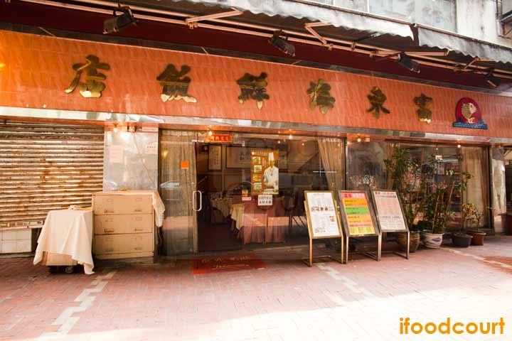 富東海鮮飯店