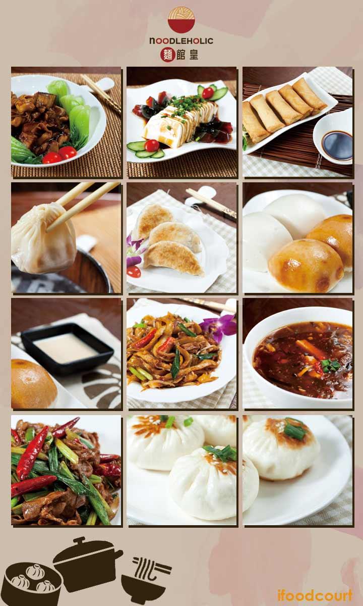 刀削麵、麻辣口水雞、上海生煎包、鍋貼、小籠包、水煮魚、奶油饅頭、回鍋肉