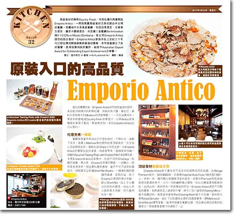 2017年3月22日都市日報@識食 原裝入口的高品質 Emporio Antico