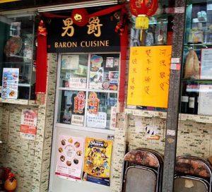 Baron-Cuisine