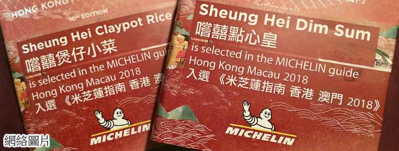 sheunghei-michelin